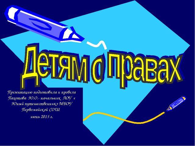 Презентацию подготовила и провела Пахотова Ю.О.- начальник ЛОУ « Юный путешес...