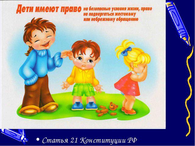 Статья 21 Конституции РФ