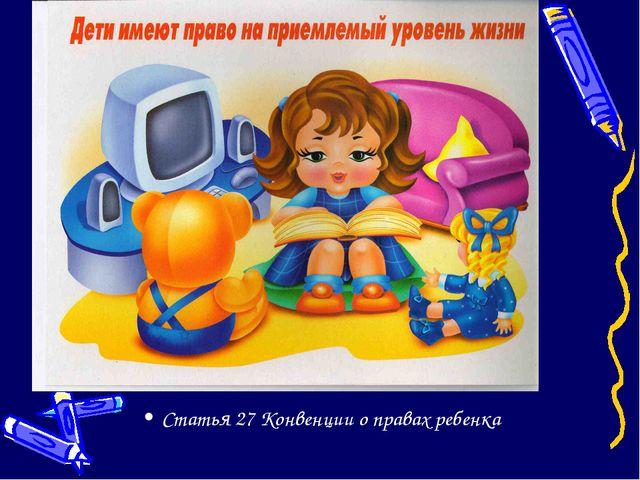Статья 27 Конвенции о правах ребенка