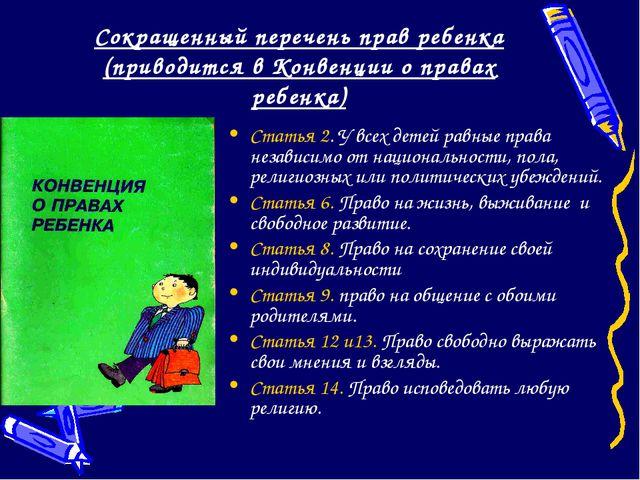 Сокращенный перечень прав ребенка (приводится в Конвенции о правах ребенка) С...