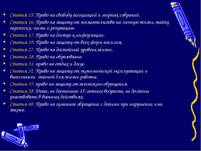 Статья 15. Право на свободу ассоциаций и мирных собраний. Статья 16. Право на...