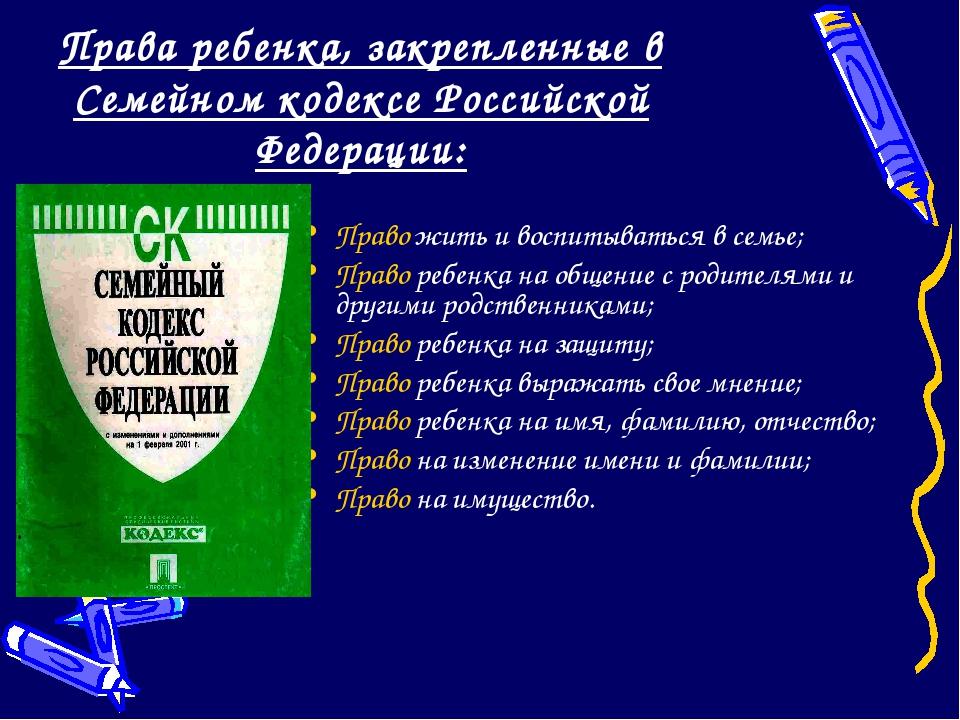 Права ребенка, закрепленные в Семейном кодексе Российской Федерации: Право жи...