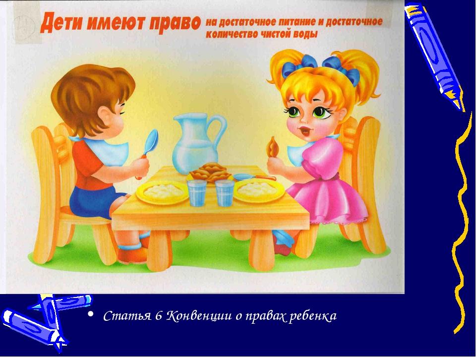 Статья 6 Конвенции о правах ребенка