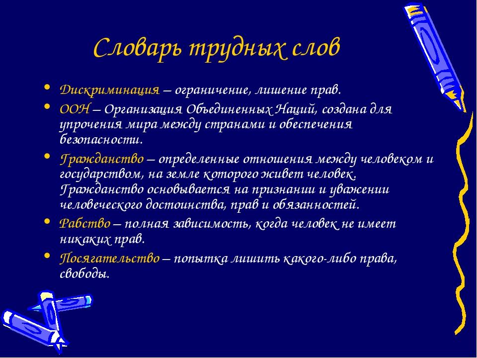 Словарь трудных слов Дискриминация – ограничение, лишение прав. ООН – Организ...