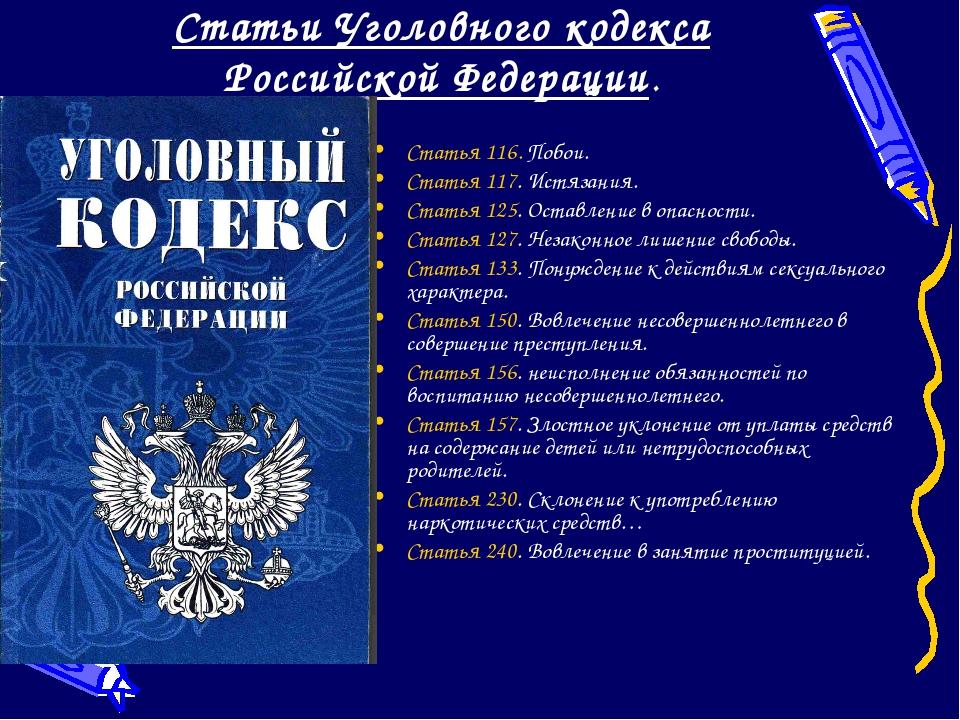Статьи Уголовного кодекса Российской Федерации. Статья 116. Побои. Статья 117...