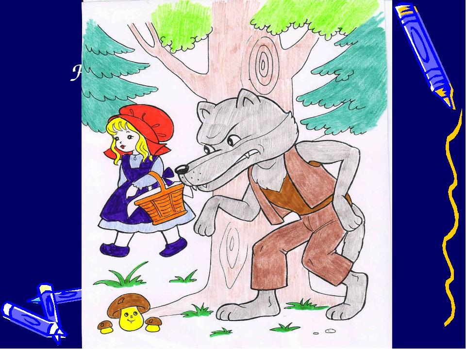 Нарушение прав в сказках В какой сказке личность во всех отношениях серая осу...