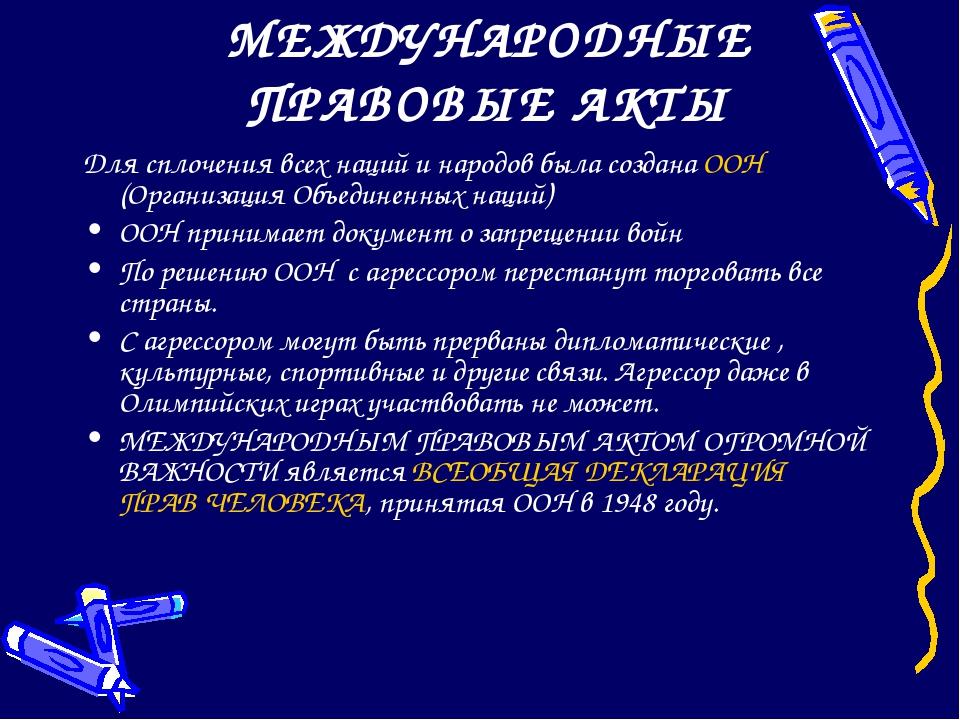 МЕЖДУНАРОДНЫЕ ПРАВОВЫЕ АКТЫ Для сплочения всех наций и народов была создана О...