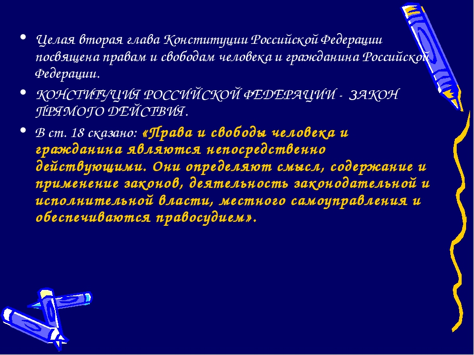 Целая вторая глава Конституции Российской Федерации посвящена правам и свобод...