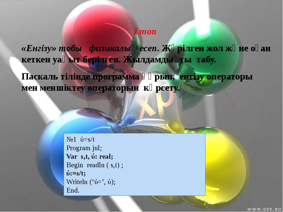 І топ «Енгізу» тобы физикалық есеп. Жүрілген жол және оған кеткен уақыт беріл...