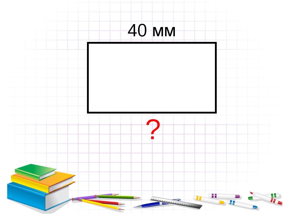 40 мм ?