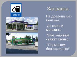 Заправка Не доедешь без бензина До кафе и магазина. Этот знак вам скажет звон