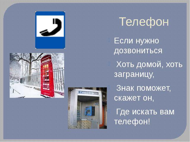 Телефон Если нужно дозвониться Хоть домой, хоть заграницу, Знак поможет, скаж...