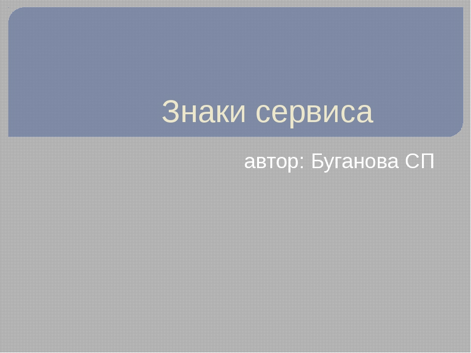 Знаки сервиса автор: Буганова СП