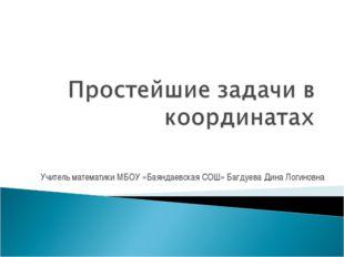 Учитель математики МБОУ «Баяндаевская СОШ» Багдуева Дина Логиновна