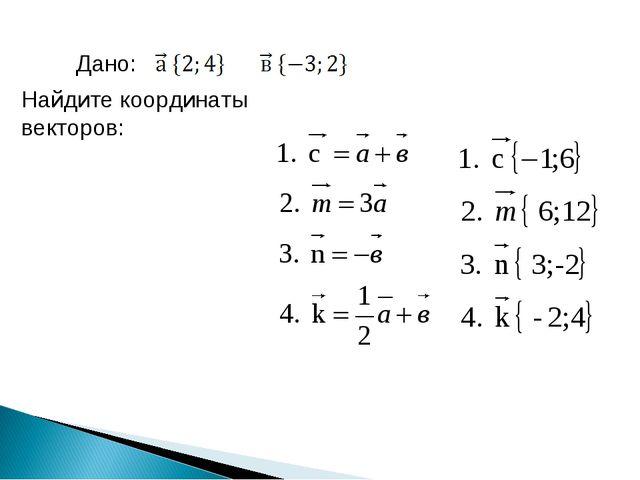 Дано: Найдите координаты векторов: