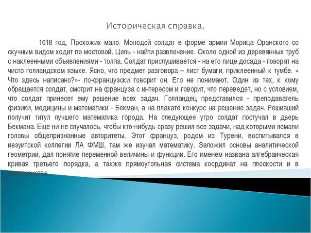 1618 год. Прохожих мало. Молодой солдат в форме армии Морица Оранского со ск...