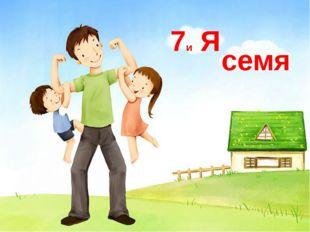 7и Я семя