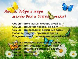 Любви, добра и мира желаю вам и вашим семьям! Семья – это счастье, любовь и у