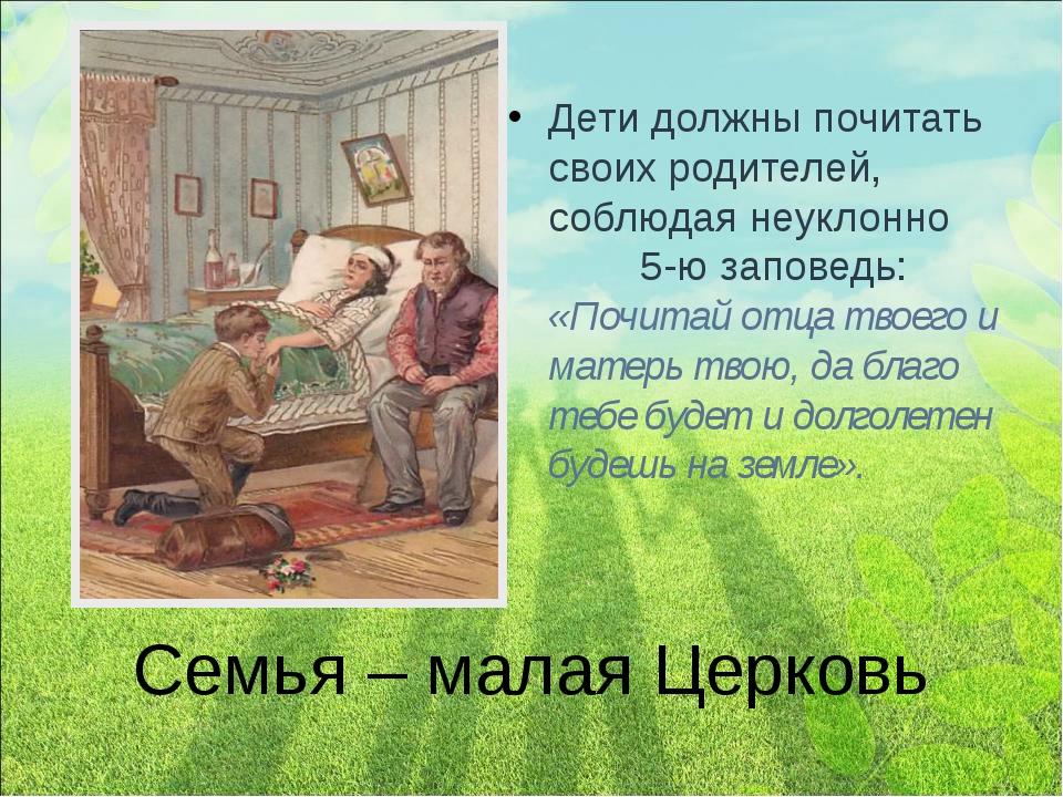 Семья – малая Церковь Дети должны почитать своих родителей, соблюдая неуклонн...