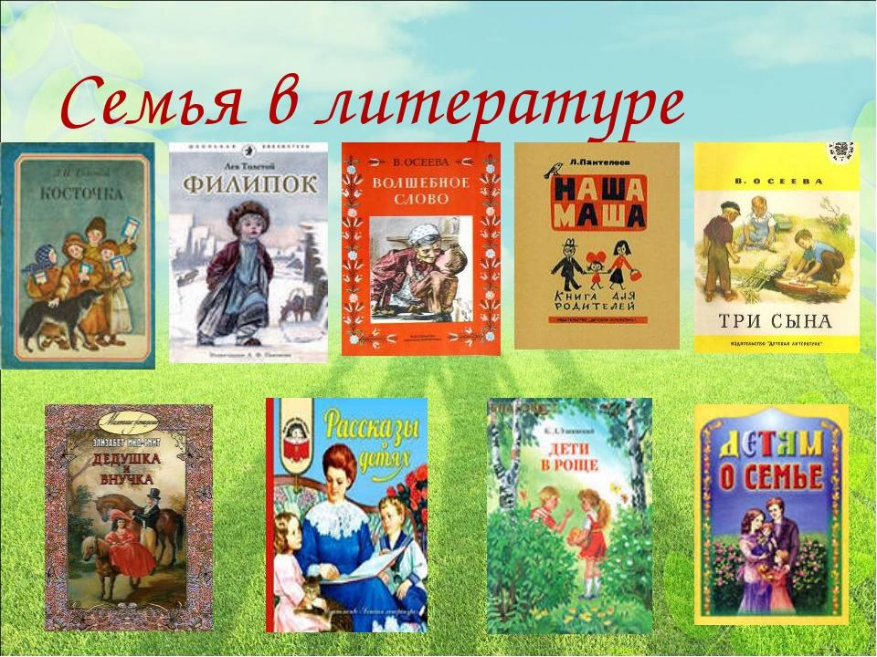 Семья в литературе