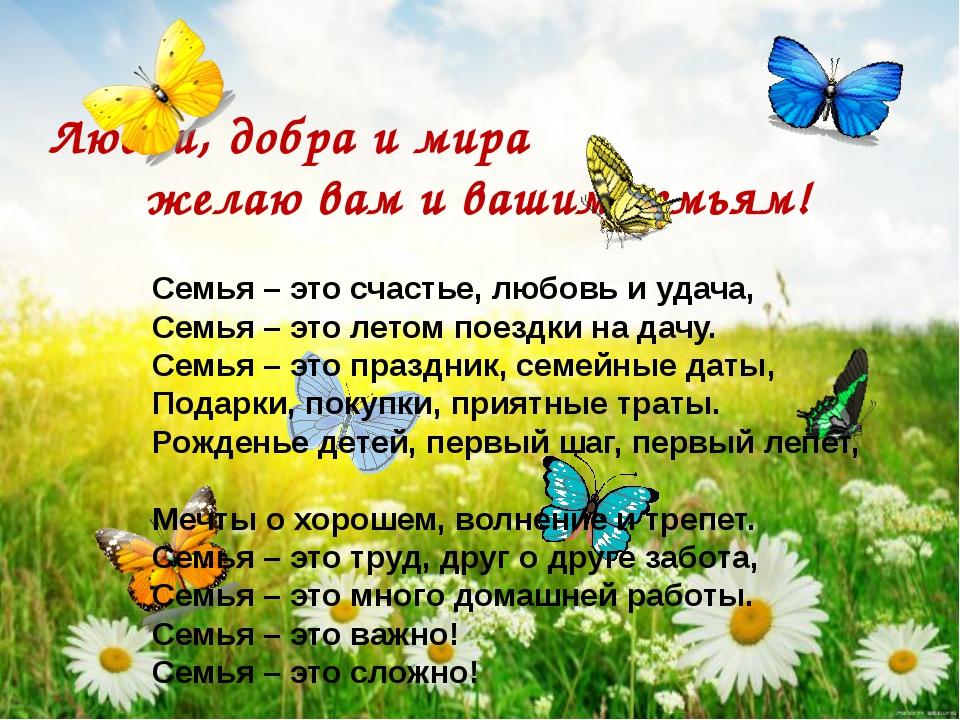 Любви, добра и мира желаю вам и вашим семьям! Семья – это счастье, любовь и у...