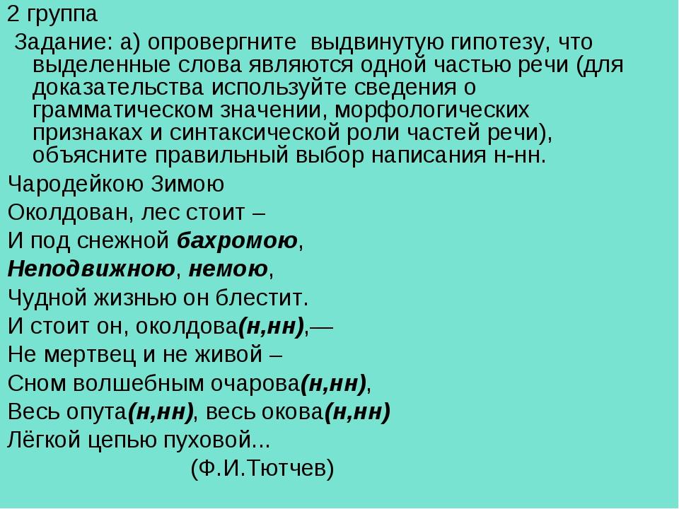 2 группа Задание: а) опровергните выдвинутую гипотезу, что выделенные слова я...
