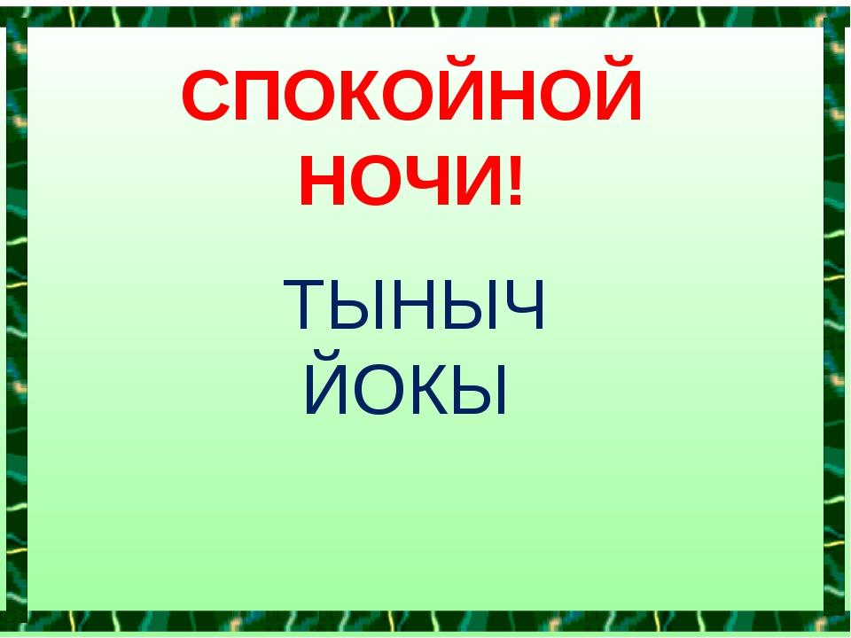 День рождения, открытка по татарски спокойной ночи