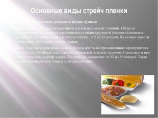 Основные виды стрейч пленки Стрейч-пленки можно разделить на две группы: Клин