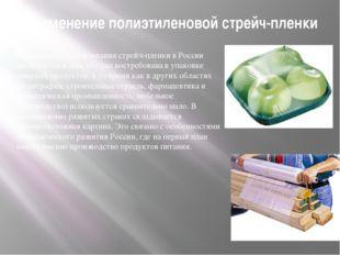 Применение полиэтиленовой стрейч-пленки Особенность использования стрейч-плен