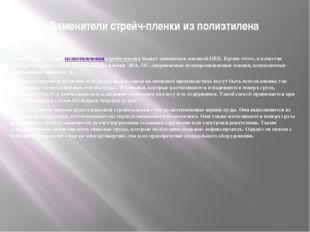 Заменители стрейч-пленки из полиэтилена Внекоторых случаяхполиэтиленовая ст