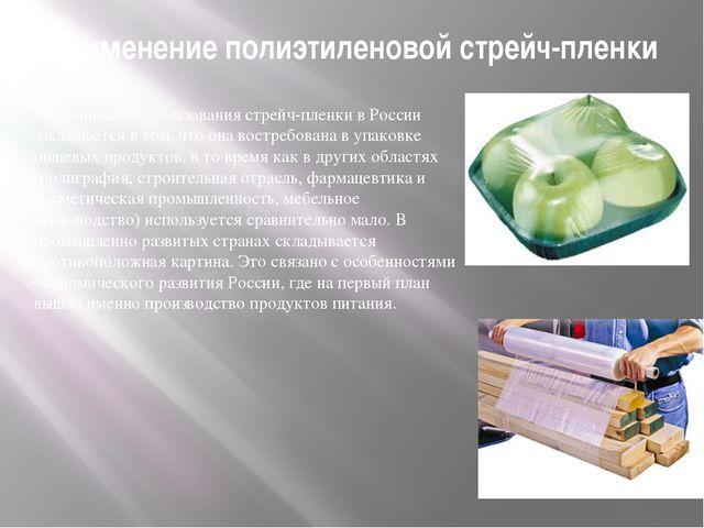 Применение полиэтиленовой стрейч-пленки Особенность использования стрейч-плен...