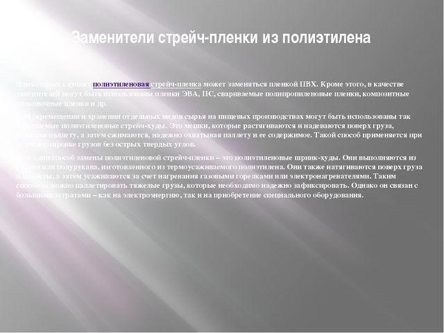 Заменители стрейч-пленки из полиэтилена Внекоторых случаяхполиэтиленовая ст...