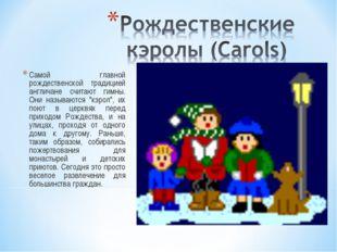 Самой главной рождественской традицией англичане считают гимны. Они называютс