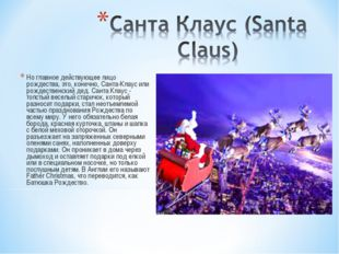 Но главное действующее лицо рождества, это, конечно, Санта-Клаус или рождеств