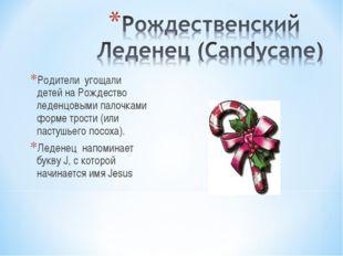 Родители угощали детей на Рождество леденцовыми палочками форме трости (или п