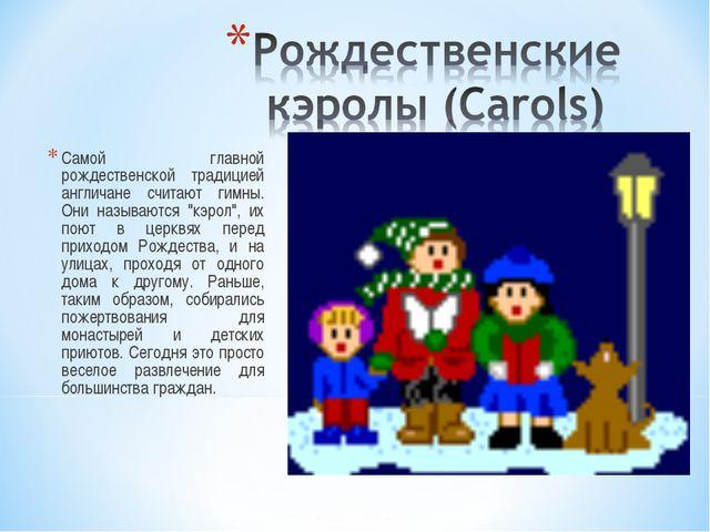 Самой главной рождественской традицией англичане считают гимны. Они называютс...