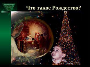Что такое Рождество?