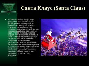 Санта Клаус (Santa Claus) Но главное действующее лицо рождества, это, конечно