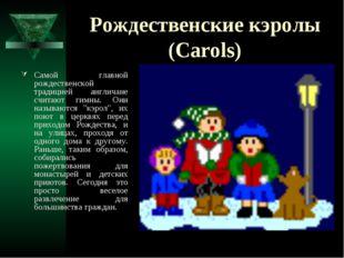 Рождественские кэролы (Carols) Самой главной рождественской традицией англича