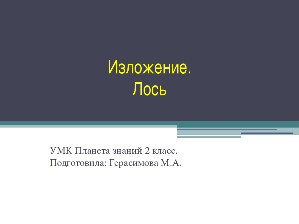 Изложение. Лось УМК Планета знаний 2 класс. Подготовила: Герасимова М.А.