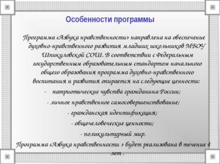 Особенности программы Программа «Азбука нравственности» направлена на обеспеч