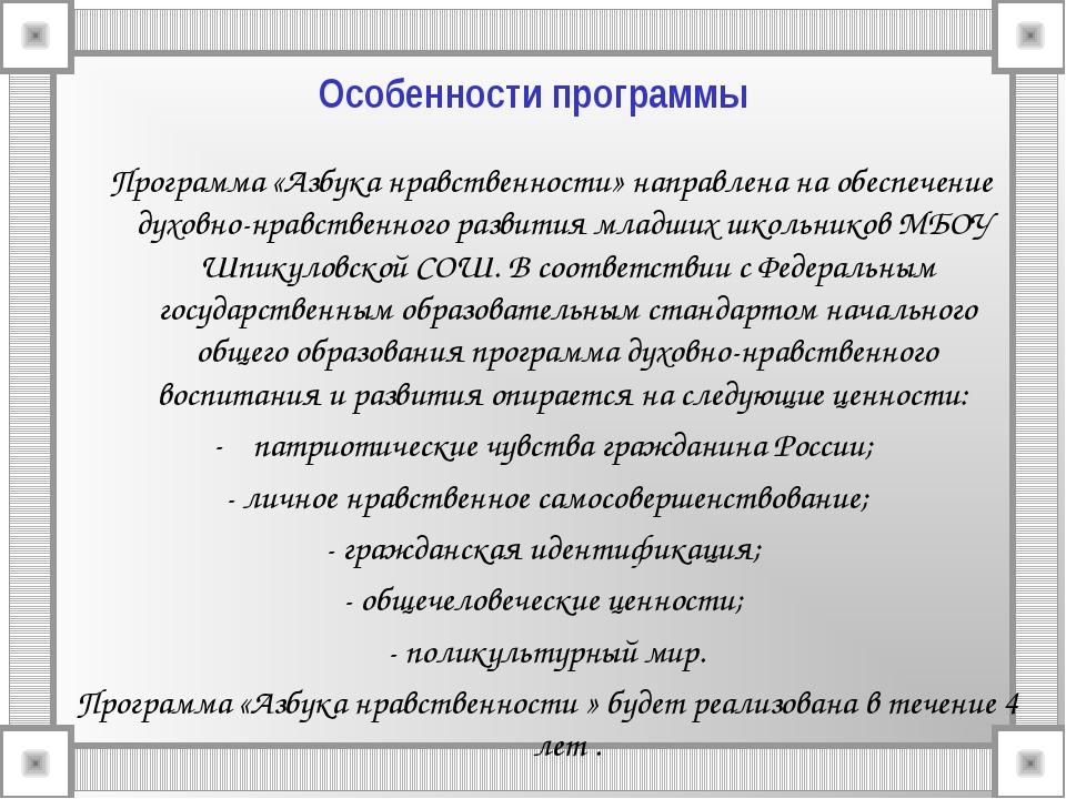 Особенности программы Программа «Азбука нравственности» направлена на обеспеч...