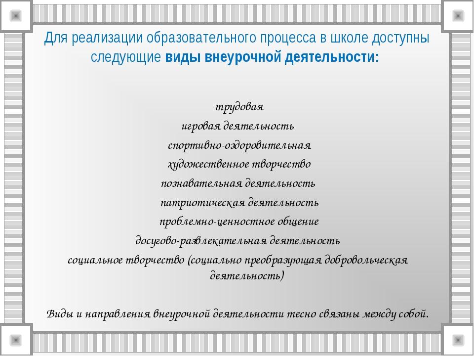 Для реализации образовательного процесса в школе доступны следующие виды внеу...