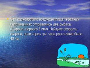 От Красноярского водохранилища в разных направлениях отправились два рыбака.