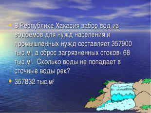 В Республике Хакасия забор вод из водоемов для нужд населения и промышленных