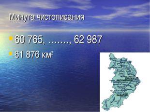 Минута чистописания 60 765, ……., 62 987 61 876 км2