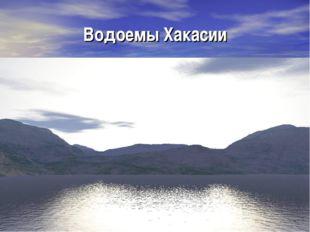 Водоемы Хакасии