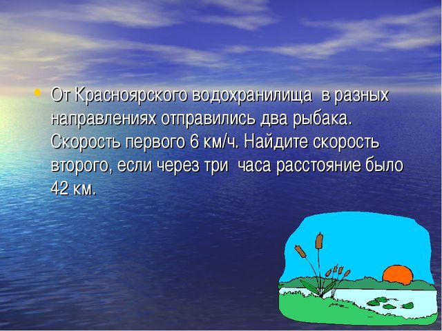 От Красноярского водохранилища в разных направлениях отправились два рыбака....