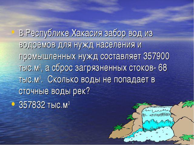 В Республике Хакасия забор вод из водоемов для нужд населения и промышленных...