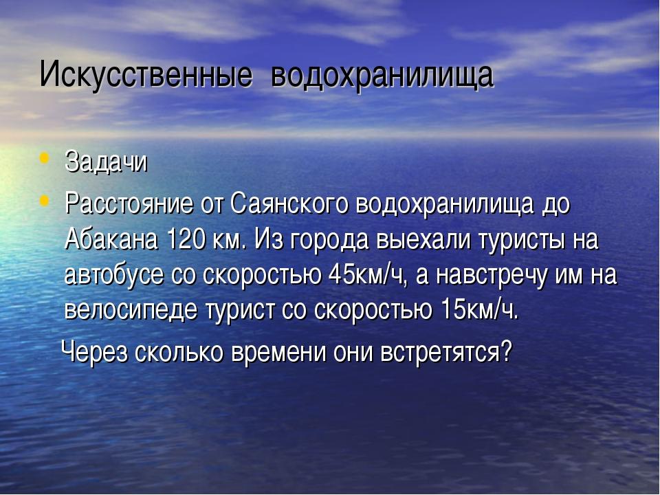 Искусственные водохранилища Задачи Расстояние от Саянского водохранилища до А...